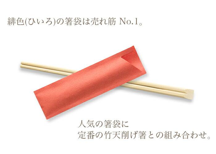 袋入割り箸 竹天削げ8寸 雅ハカマ 100膳
