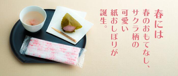 紙おしぼりクリール桜