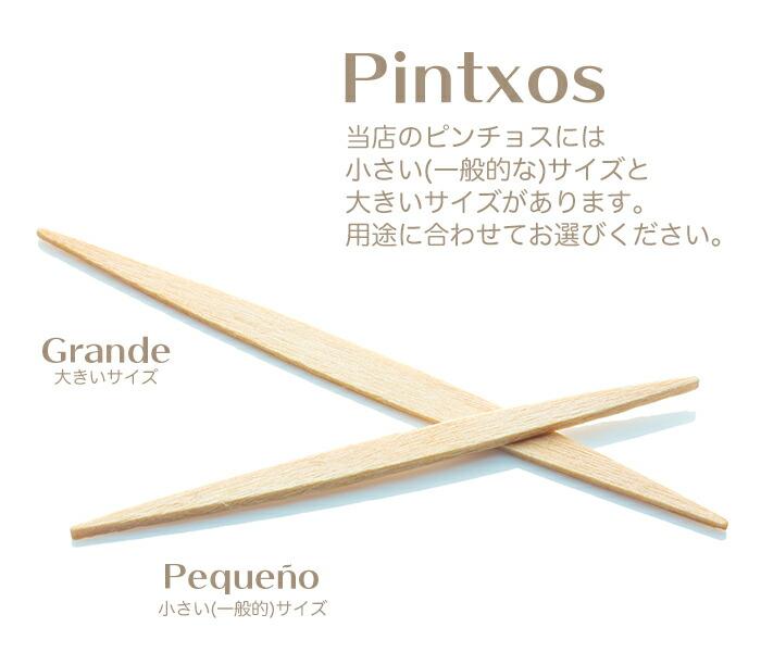 2種類の両刺し楊枝・ピンチョス