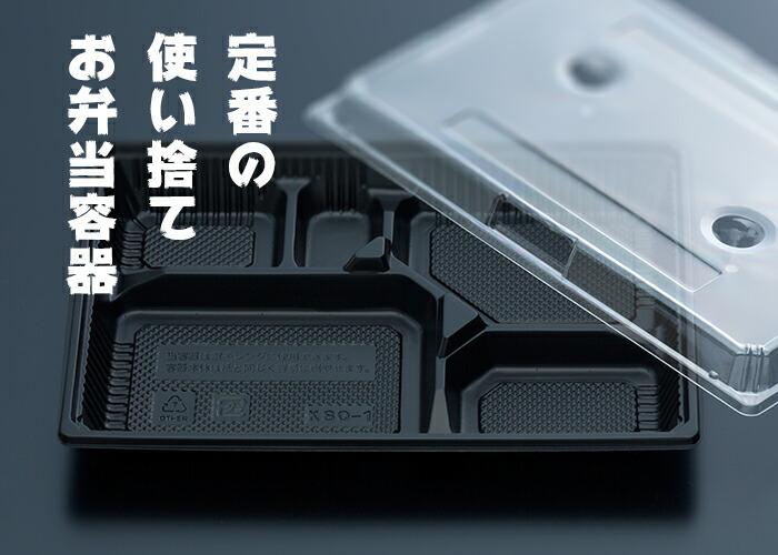 弁当容器 KSO-1 黒透明蓋セット