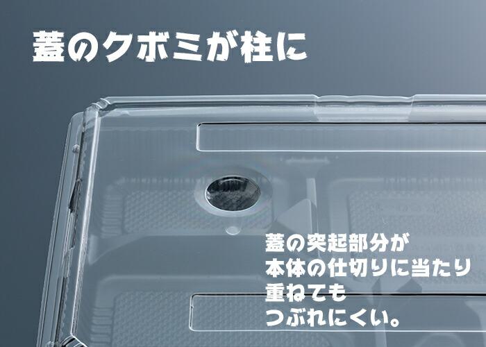 弁当容器 KSO-1 黒透明蓋セット「蓋のクボミが柱に」