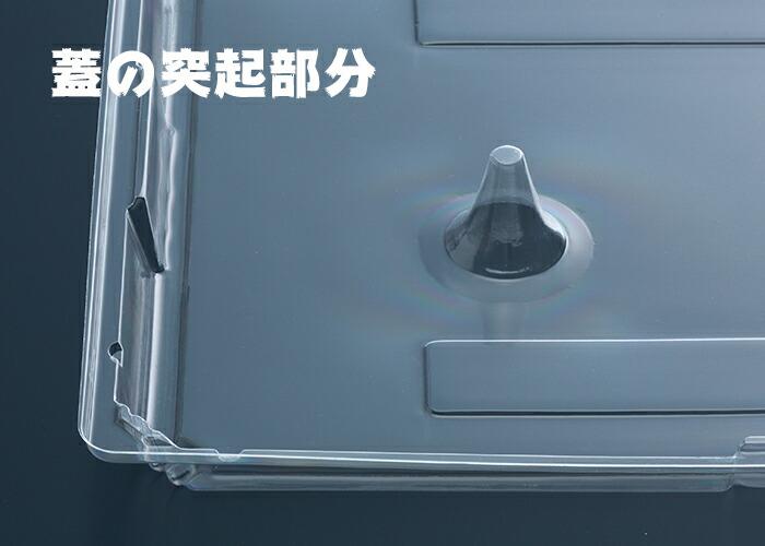 弁当容器 KSO-1 黒透明蓋セット「蓋の突起部分」