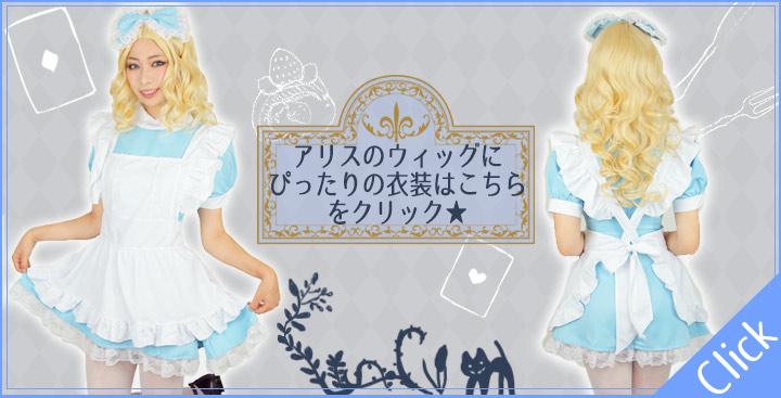 アリス風衣装はこちら