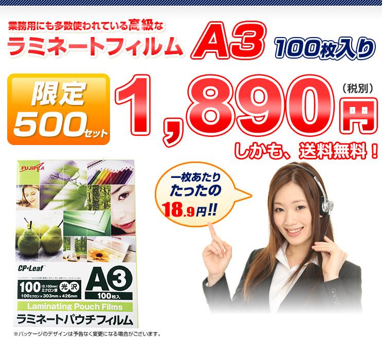 ラミネートフィルムA3サイズ100枚がたったの1290円(税別)