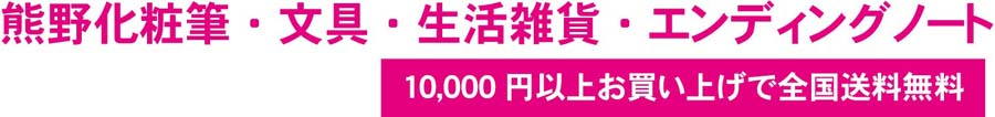 フジワラAoiShop:熊野筆メイクブラシ 熊野化粧筆 エンディングノート 文具雑貨通販