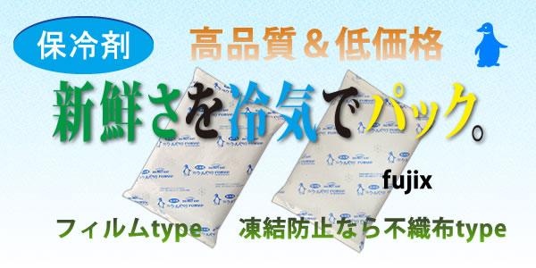 業務用保冷剤 クールパック 5ケース送料無料