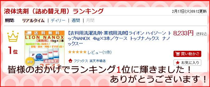 【衣料用洗濯洗剤・業務用洗剤】ライオン トップ ナノックス(NANOX)