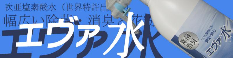 次世代活性型次亜塩素酸水【エヴァ水400ml】【あす楽対応】