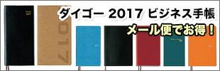 ダイゴー2017手帳