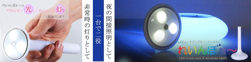 LEDムードランプ&緊急時ハンディライト「れいんぼぉ〜」【あす楽対応】