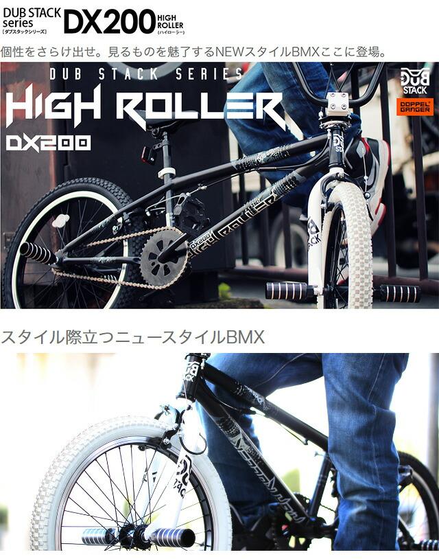 【送料無料】DOPPELGANGER(ドッペルギャンガー) 20インチ 街乗りBMX 変速なし HIGH ROLLER DX200 新着【】 ブラックカモフラージュデザイン。