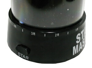 STARMASTER星空達人(回転式星座投影機)
