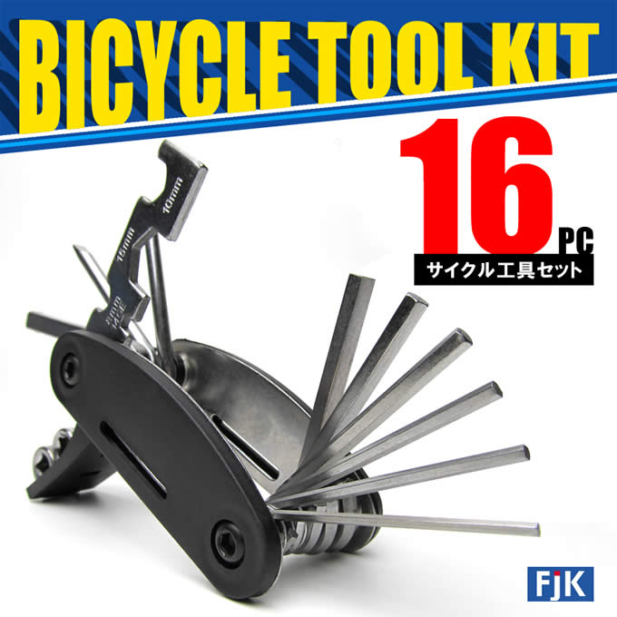 】FJK 16PCサイクル工具セット ...