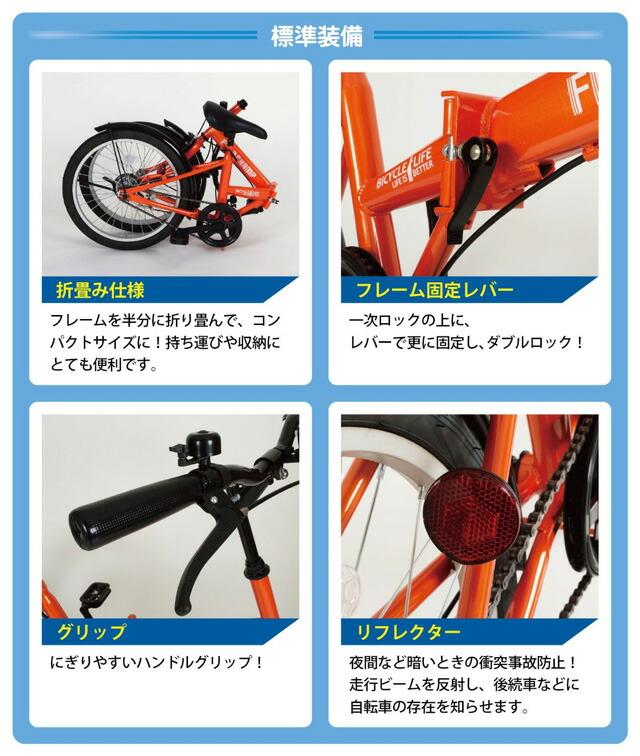 【送料無料】FIELD CHAMP(フィールドチャンプ) 20インチ 折りたたみ自転車 変速無し FDB20 オレンジ MG-FCP20【】 オレンジカラーがお洒落なシングルギアのお気軽バイシクル