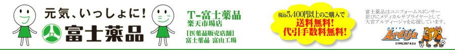 T-富士薬品:美容と健康をサポートする、くすり屋さんのサプリメントをお届けします。