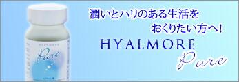 ヒアルモア