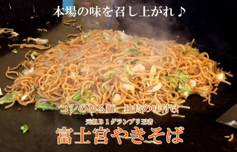 富士宮やきそばの画像 p1_23