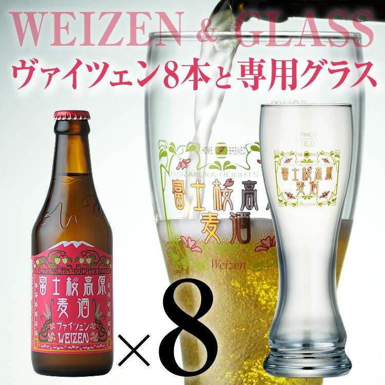 ヴァイツェン8本と専用グラス