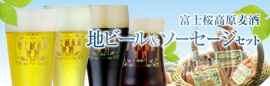 地ビール4種と手造りソーセージのセットです