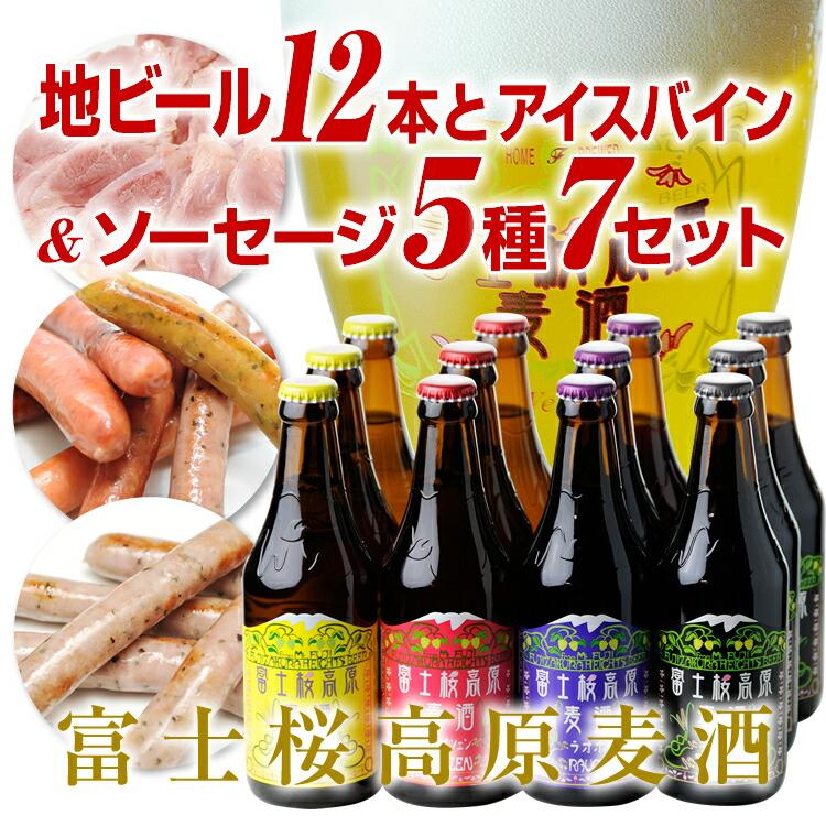 地ビール12本&フード5種7パッケージ