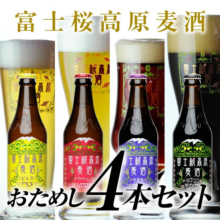 富士桜高原麦酒おためし4本セット
