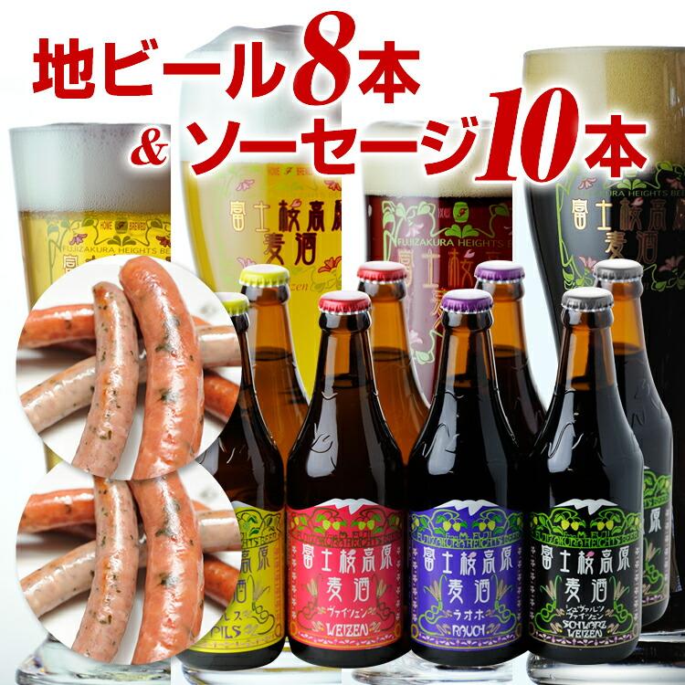 地ビール4本とソーセージ10本