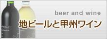 ビールと甲州ワイン