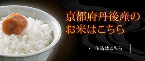 特A評価の京都府丹後産のお米はこちら