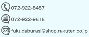 TEL:072-922-8487/FAX:072-922-9818/mail:fukudaburasi@shop.rakuten.co.jp