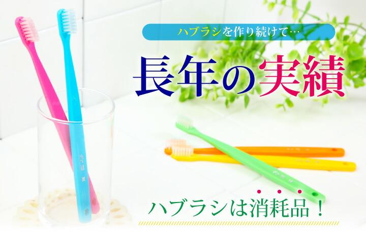 歯ブラシを作り続けて…長年の実績!歯ブラシは消耗品