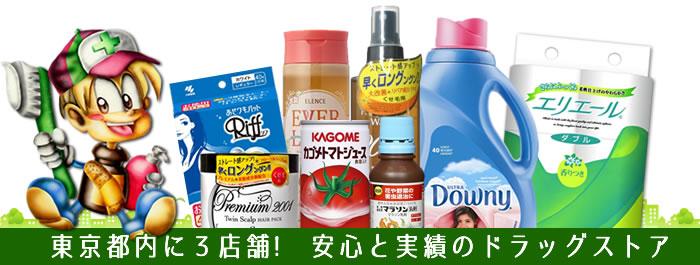 東京都内に3店舗!安心と実績のドラッグフォーユー