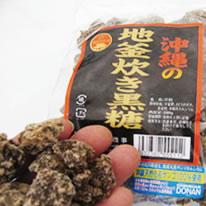 沖縄のサンゴカルシウム入り地釜炊き黒糖