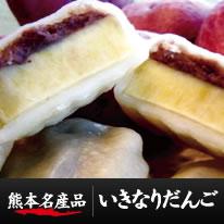 いきなりだんご(饅頭)平家屋 10個入り冷凍便でお届けします