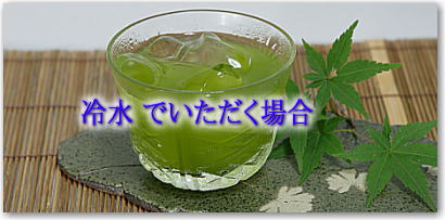 粉末緑茶 入れ方(作り方)