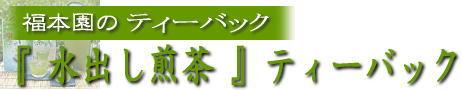 福本園の水出し緑茶 ティーバック