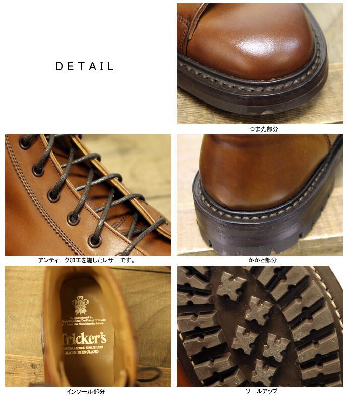 Tricker's 【トリッカーズ】Monkey Boots(モンキーブーツ) M6087