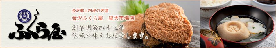 金沢郷土料理の老舗「金沢ふくら屋」創業明治四十三年 伝統の味をお届けします。