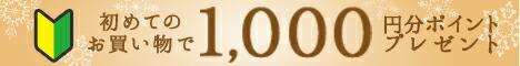 4月1日10時〜4月30日9時59分まで初めてのお買い物で1,000円分ポイントプレゼント!