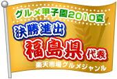 4年連続全国大会決勝進出、グルメ甲子園、福島県代表