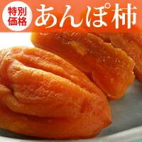 幻の五十沢産あんぽ柿