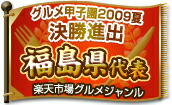 4年連続グルメ甲子園、福島県代表