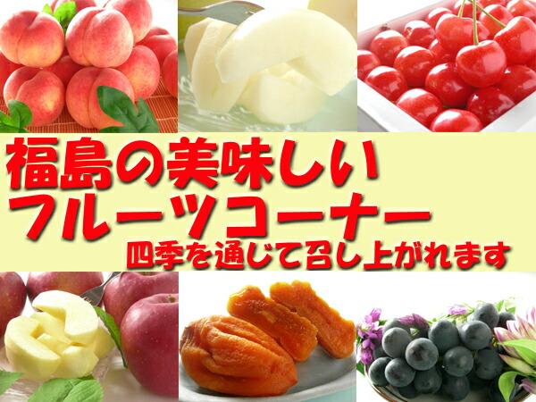 美味しい福島の桃・梨・りんご・さくらんぼ・ぶどう・みしらず柿など福島の旬の果物をお届けします♪
