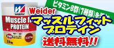 ウィダープロテイン