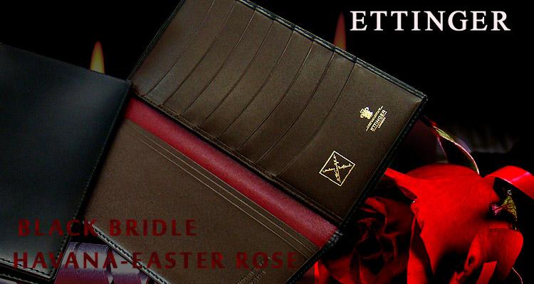 BLACK-HAVANA-EASTER ROSE コレクション