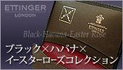 ETTINGER/ブラック×ハバナ×イースターローズ