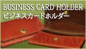 GLENROYAL/BUSINESS CARD HOLDER