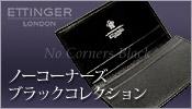 ETTINGER/ノーコーナーズブラック