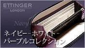 ETTINGER/ネイビー-ホワイト-パープル