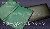 ETTINGER/スターリング