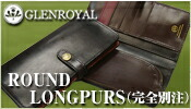 【GLENROYAL】ROUND LONG PURSE